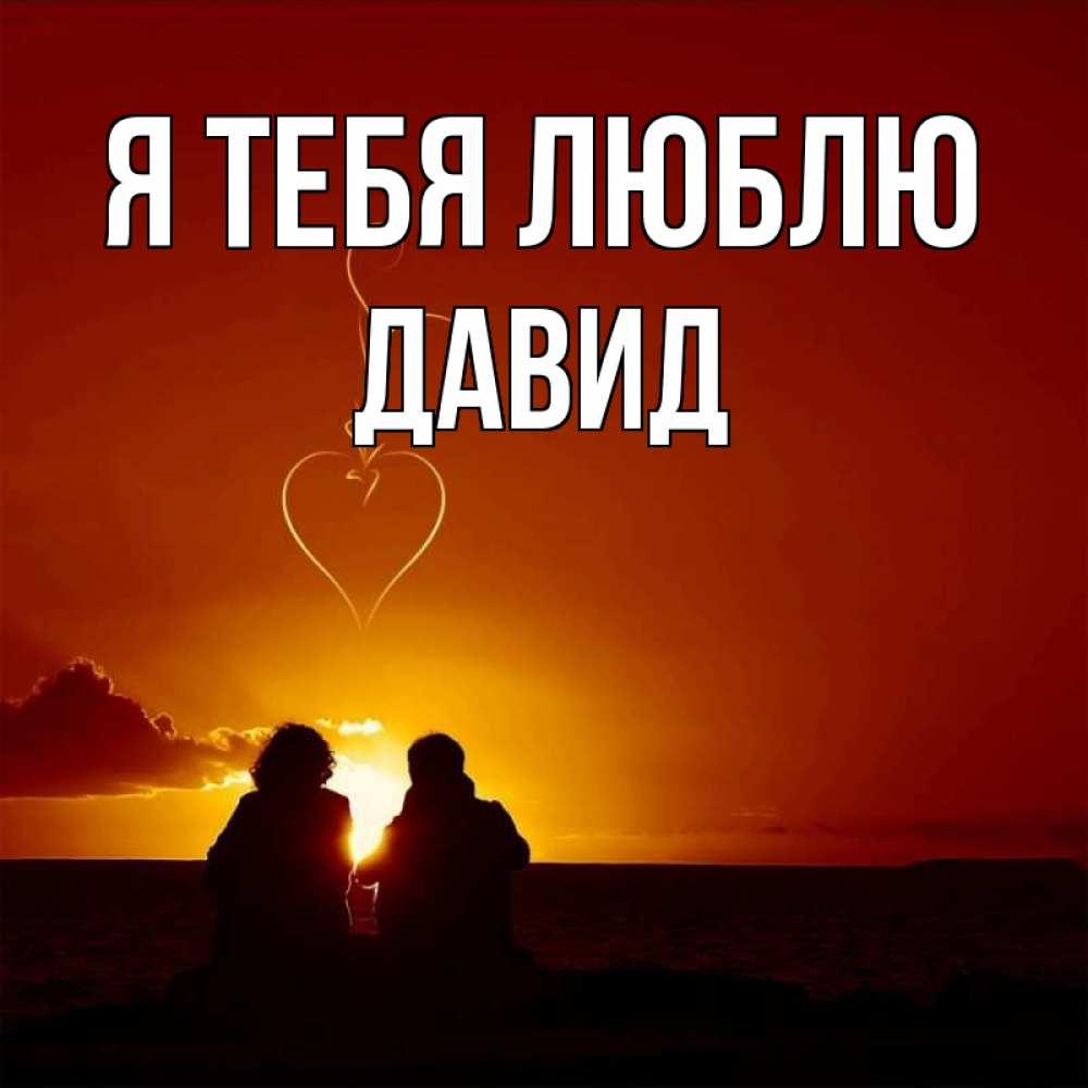 Картинки давид я тебя люблю