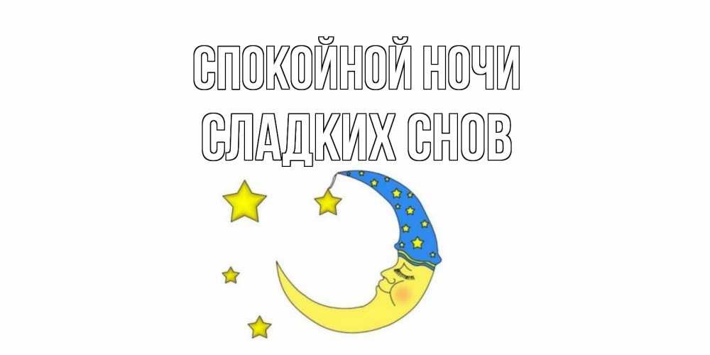 Картинки, картинка с надписью спокойной ночи сергей