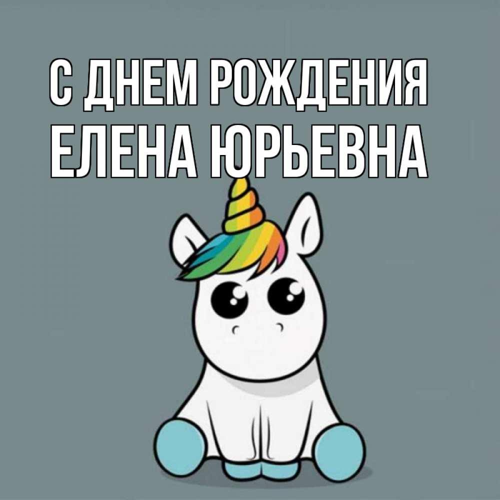 Елена юрьевна с днем рождения открытки