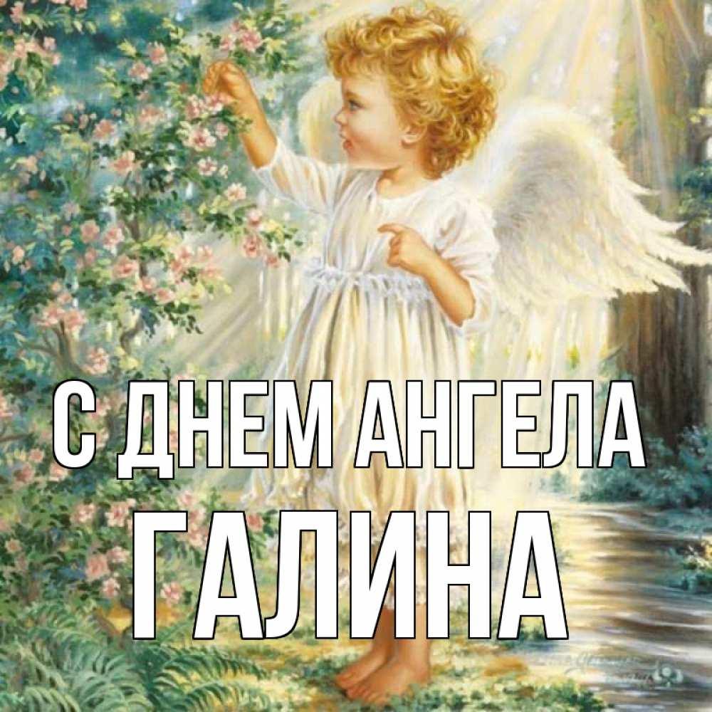 желающих галина картинки с днем ангела того