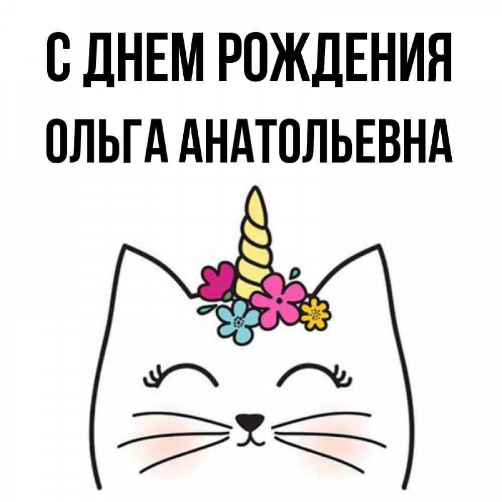 открытка с днем рождения ольга анатольевна
