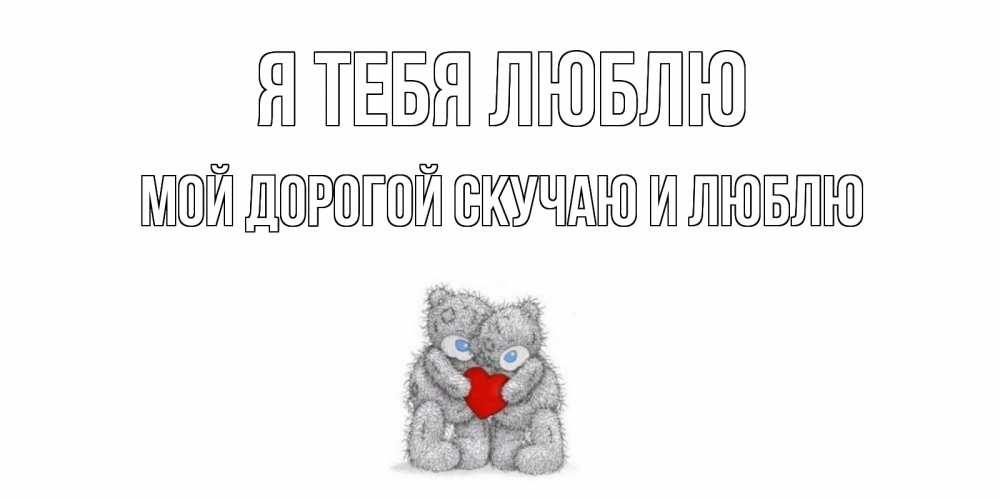 Прикольные, открытки миша я тебя люблю прикольные