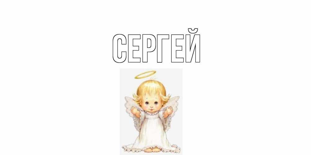 Поздравительные открытки с днем именин сергея, святой валентина открытка