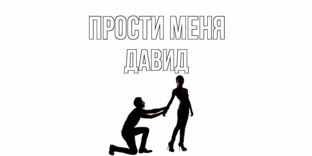 Открытка на каждый день с именем, Давид Прости меня девушка прости меня Прикольная открытка с пожеланием онлайн скачать бесплатно