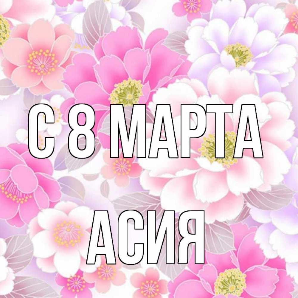 картинки асия и цветы нас