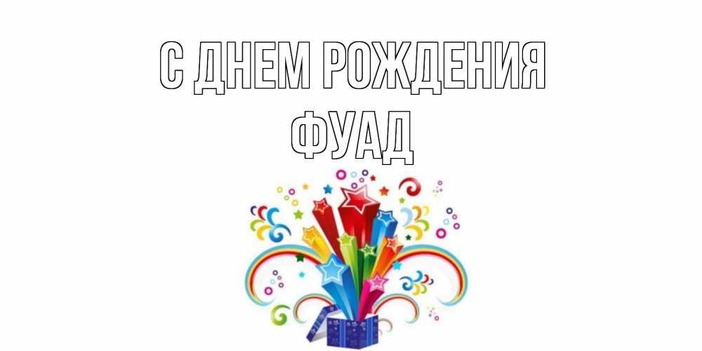Открытка на каждый день с именем, Фуад С днем рождения Коробка,радуга,звезды Прикольная открытка с пожеланием онлайн скачать бесплатно