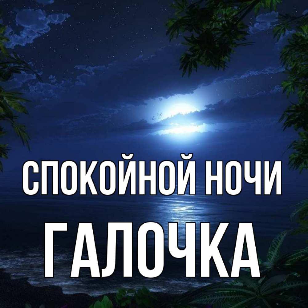Открытки спокойной ночи галочка
