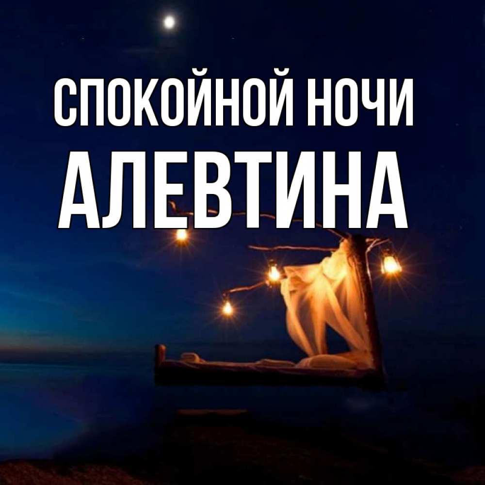 Открытки спокойной ночи моя прелесть, прикольные сиськами необычно