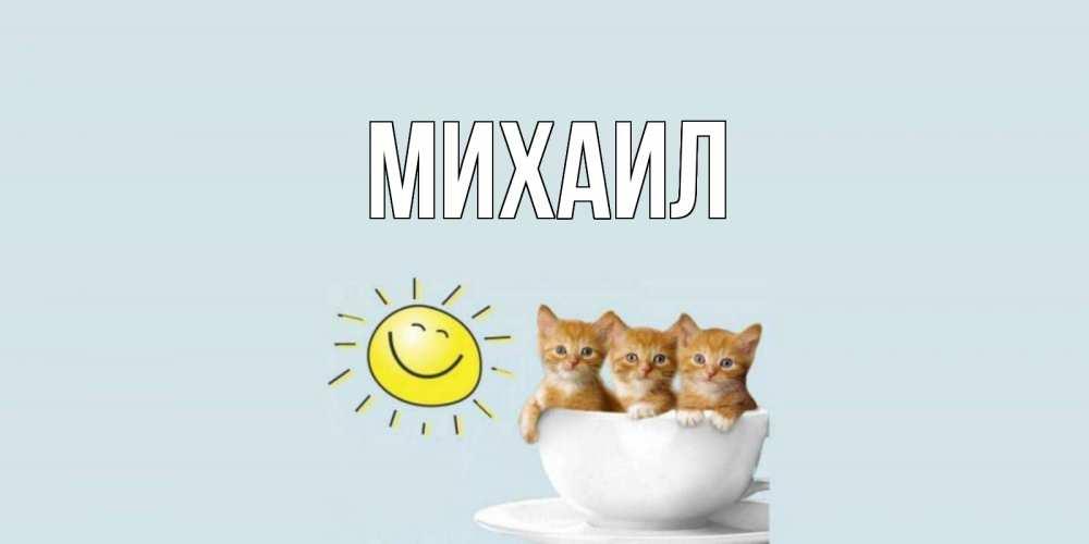 Открытка с именем михаил, открытке