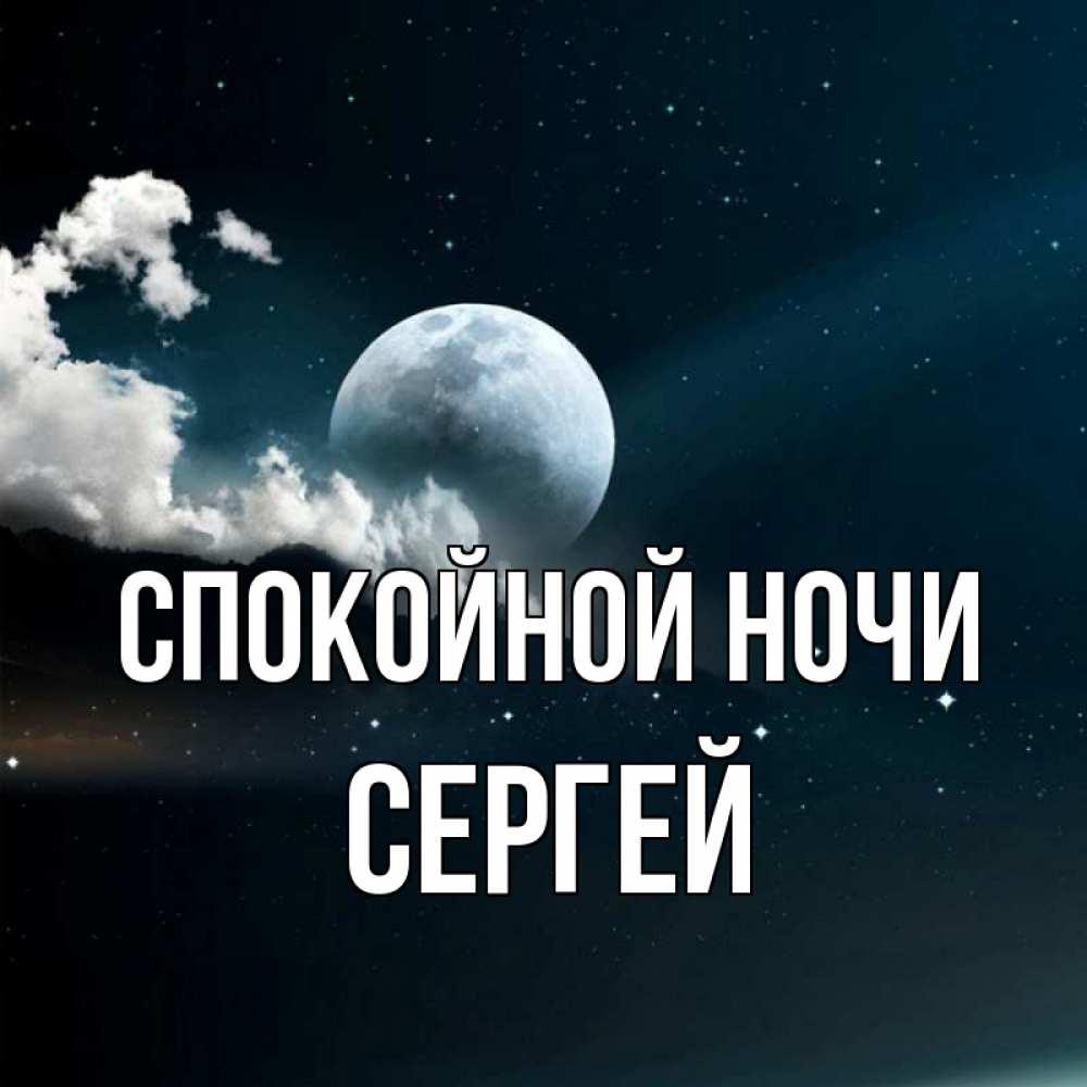 Спокойной ночи сергей открытка