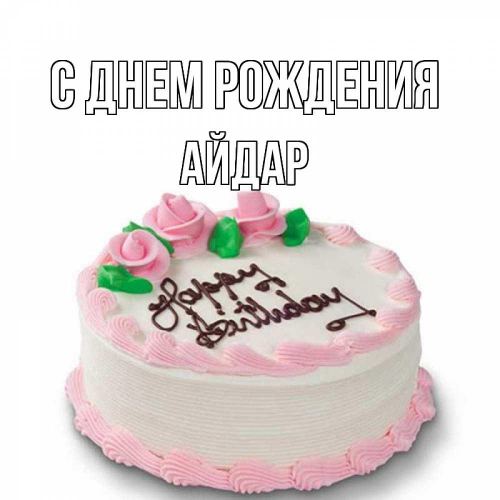 картинки с днем рождения айдар абыйга стокгольма отзывы