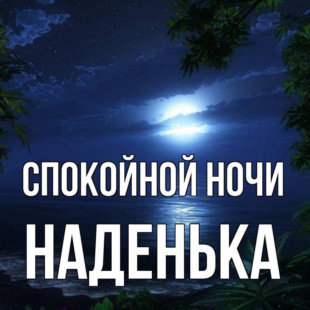 Для, открытка спокойной ночи надежде