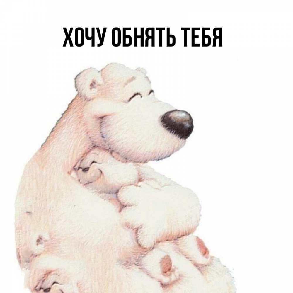 Открытка на каждый день с именем, выберите-имя Хочу обнять тебя мама белый медведь Прикольная открытка с пожеланием онлайн скачать бесплатно