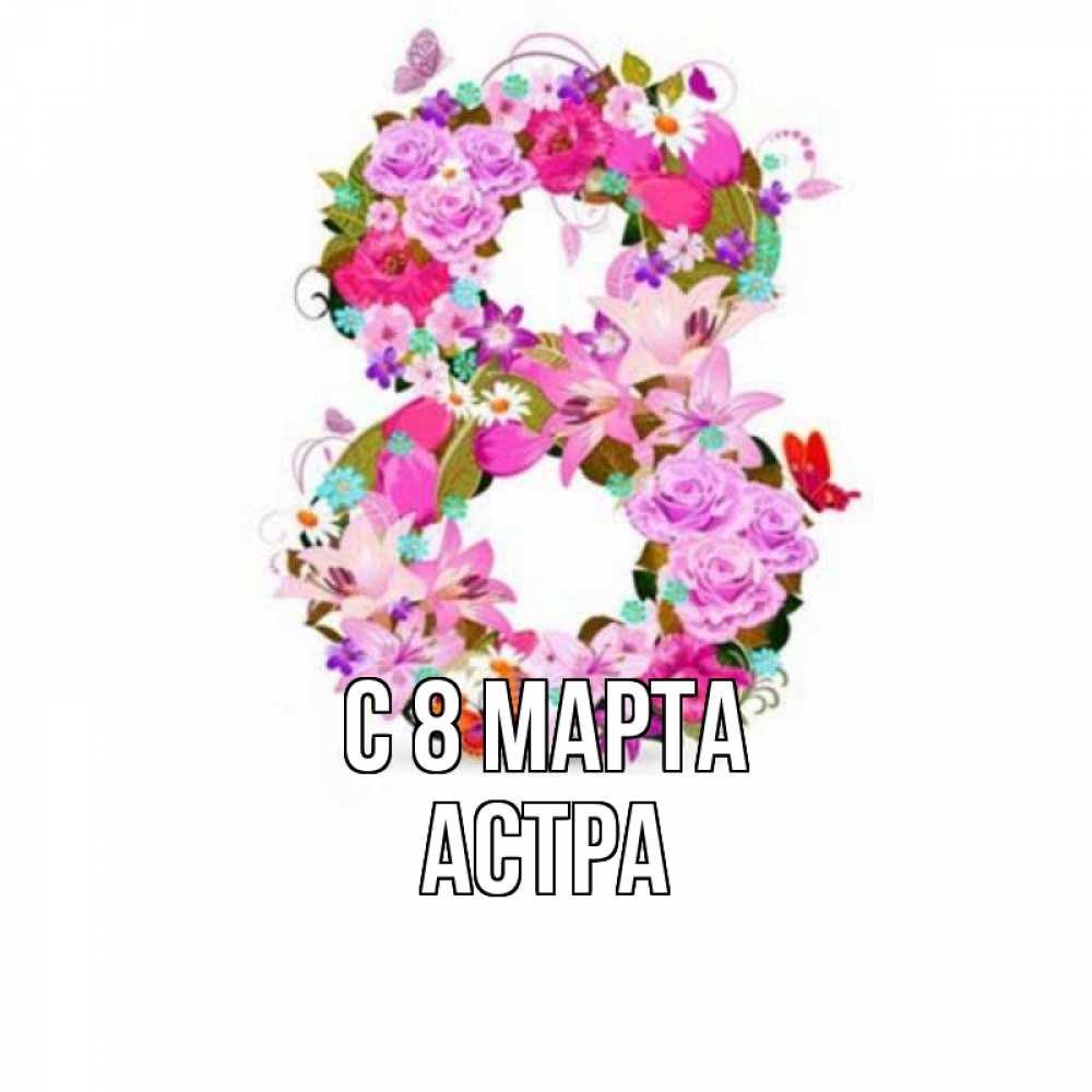 открытка астра на 8 марта последнюю