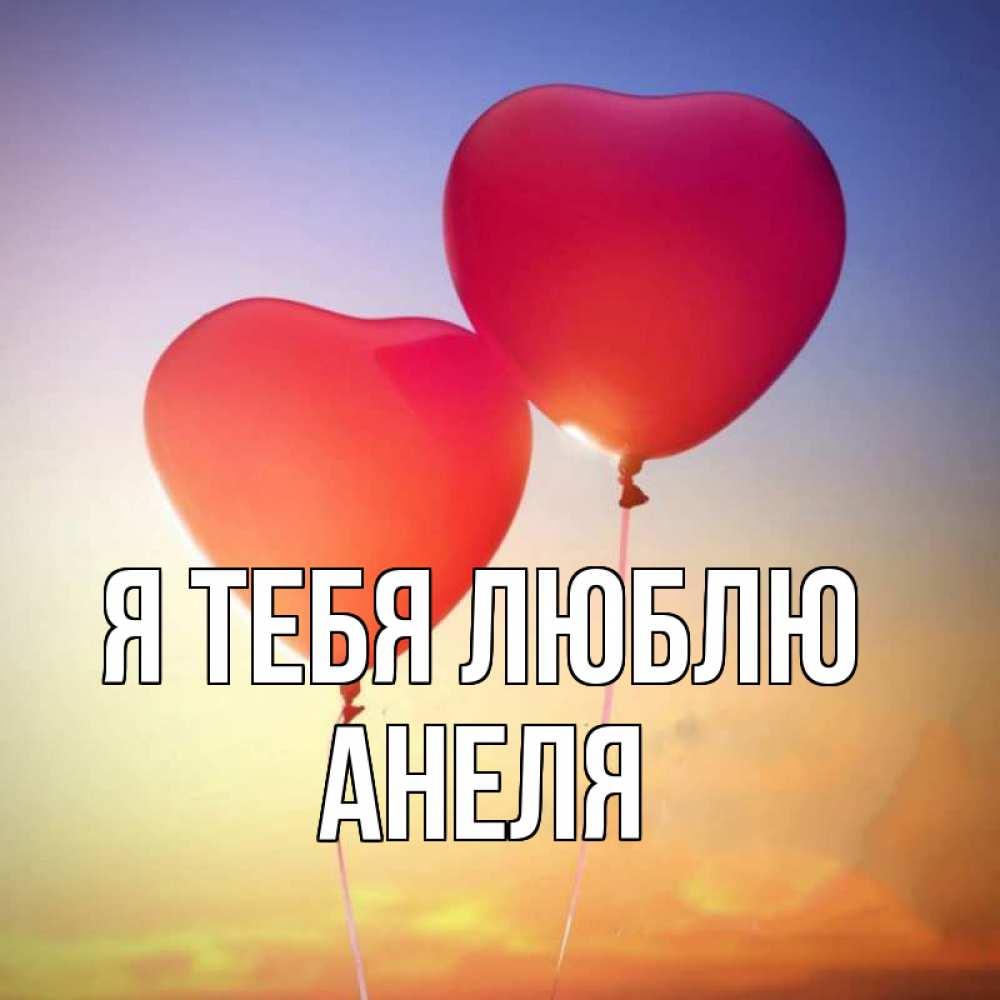 Открытка я тебя люблю все будет хорошо