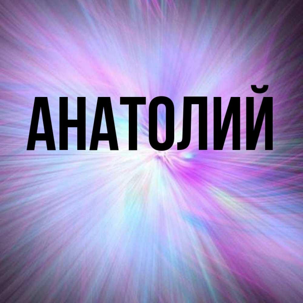 Открытка имя анатолий