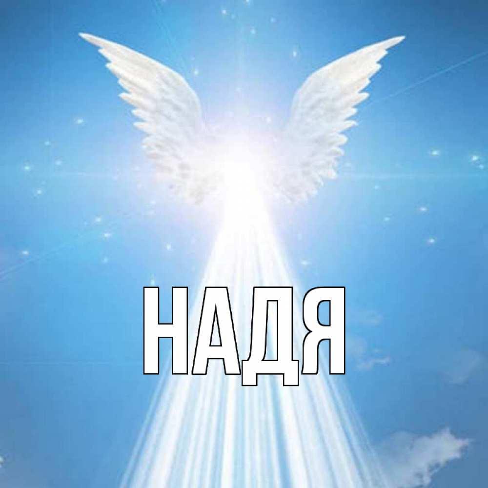 Открытка с именем надя, открытка класс школе