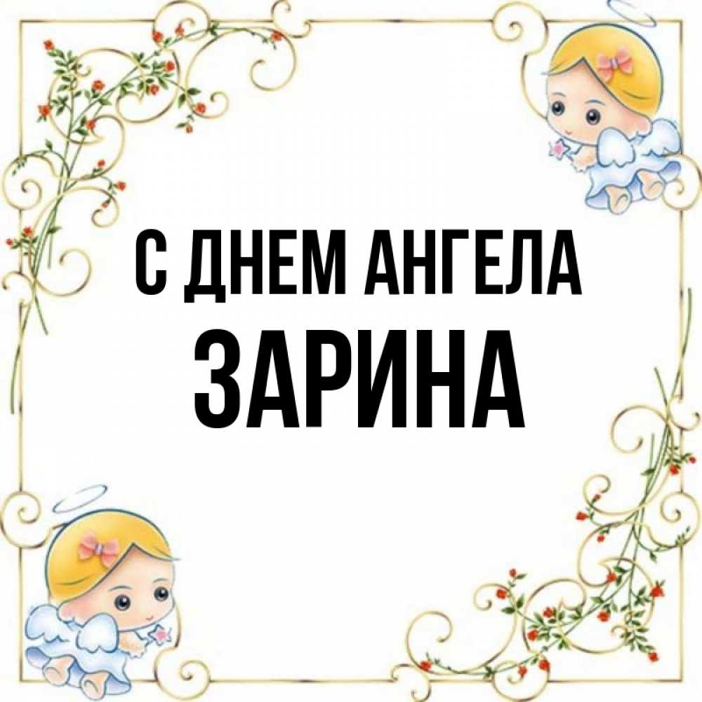 Зарина открытки