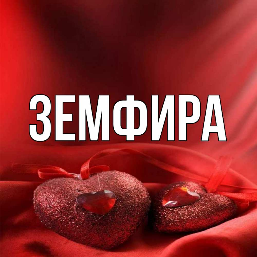 волками красивые картинки с именем земфира день