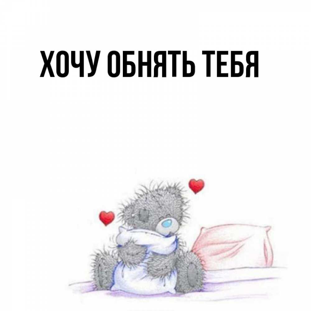Открытка на каждый день с именем, выберите-имя Хочу обнять тебя сердечки мишка Тедди и кроватка Прикольная открытка с пожеланием онлайн скачать бесплатно