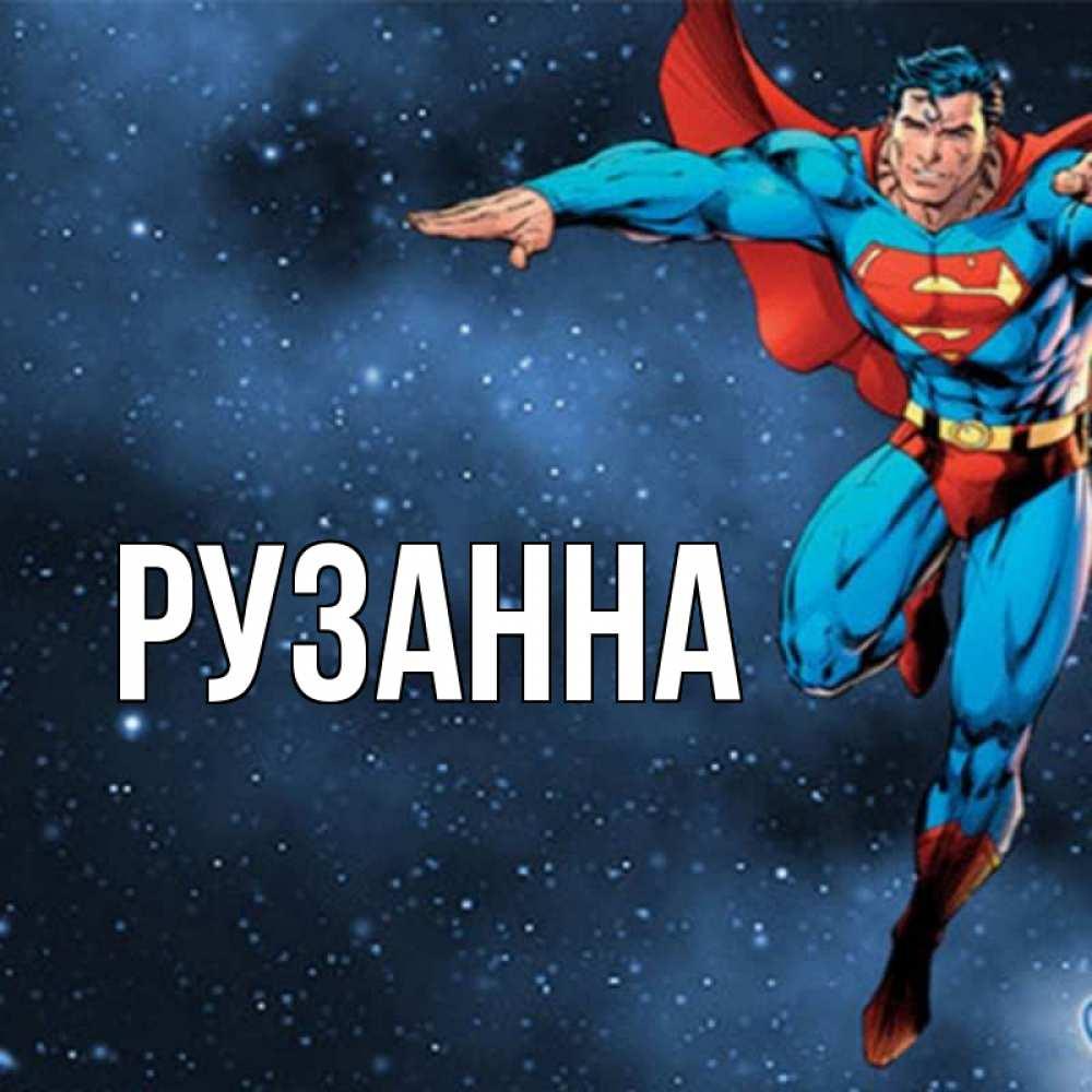 супермен поздравления стихи гистомоноза другое