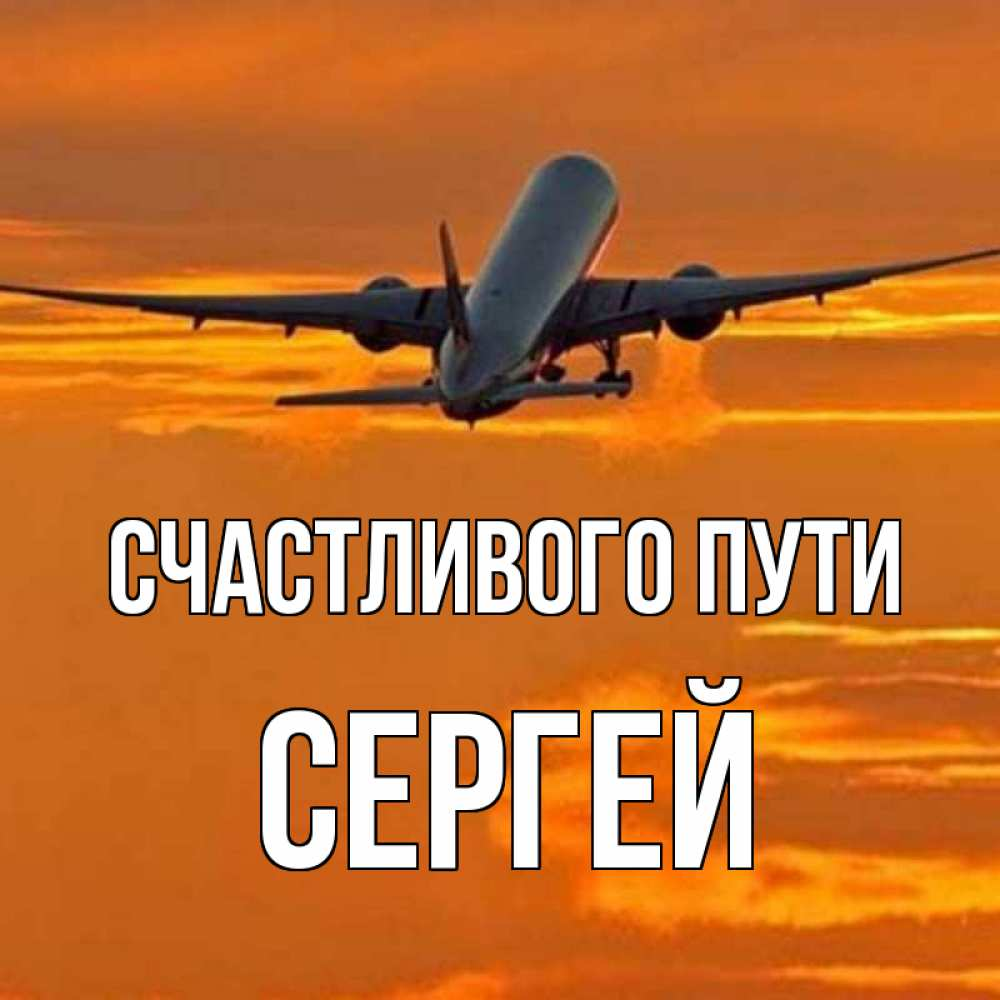 установкой картинки счастливого пути хорошей дороги на самолете особенностью