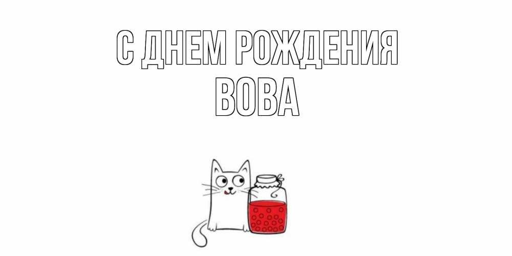 Открытка на каждый день с именем, Вова С днем рождения кот, варенье Прикольная открытка с пожеланием онлайн скачать бесплатно
