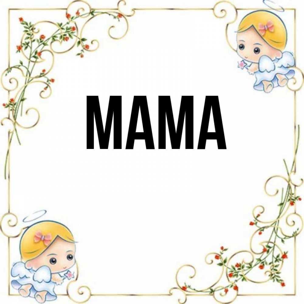 Картинка с названием мама