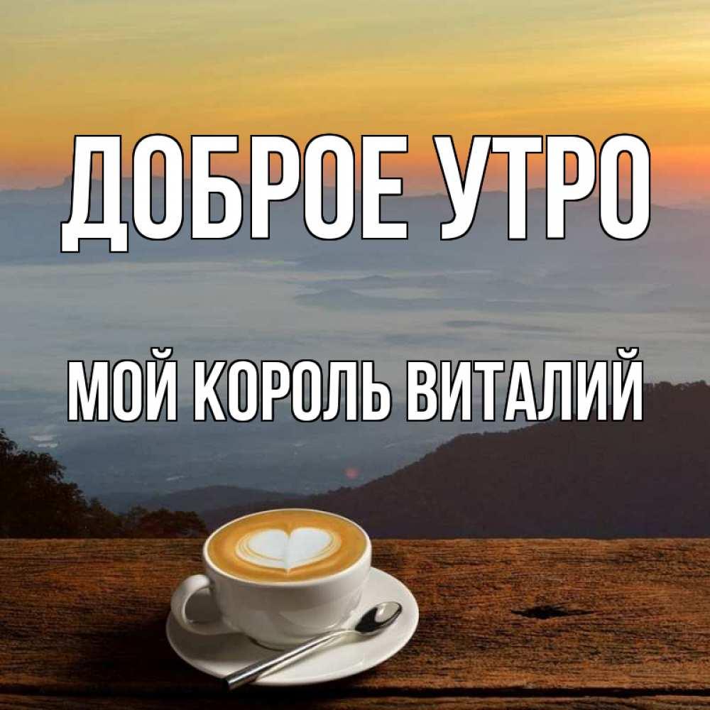 Смысловые открытки с добрым утром
