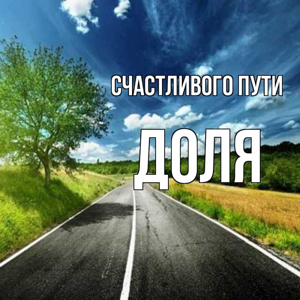 Открытки счастливой дороги