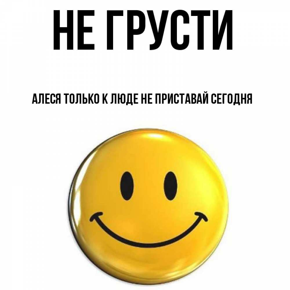 Картинки не грусти улыбнись парню, надписями для форума