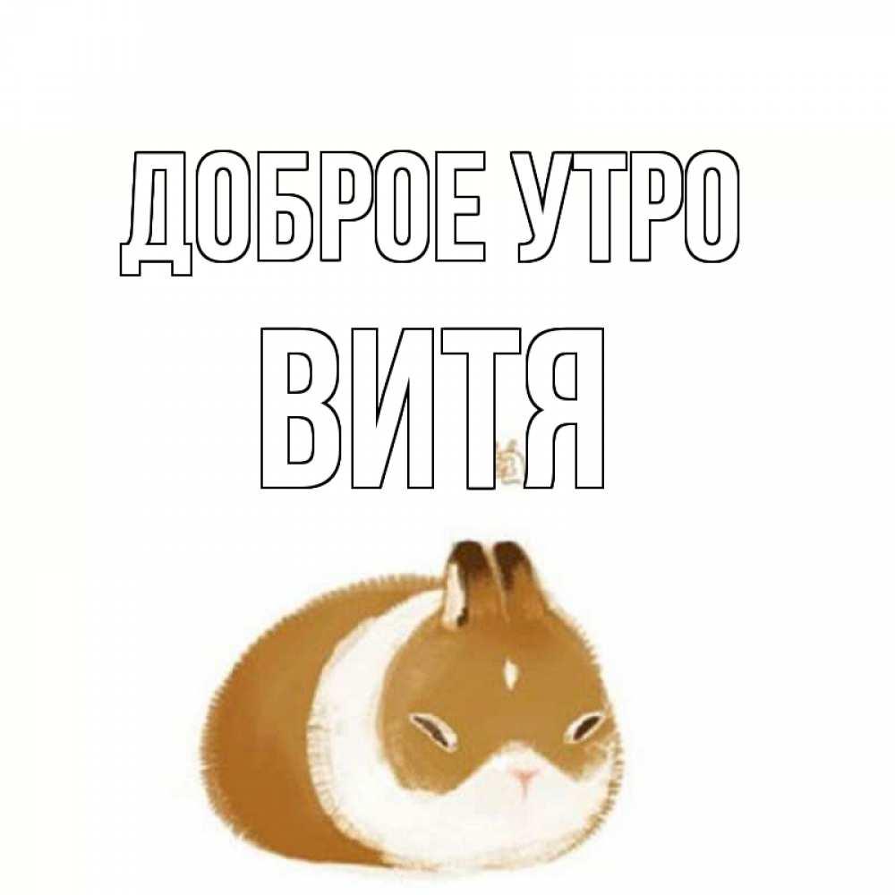 Счастливого, открытка с именем витя