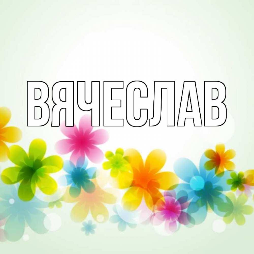 Новый год, открытки с именем вячеслав