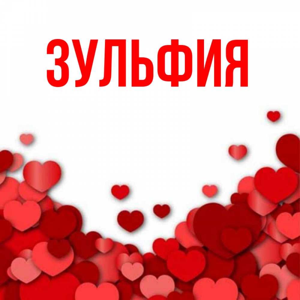картинки с именем зуля я люблю тебя для тех