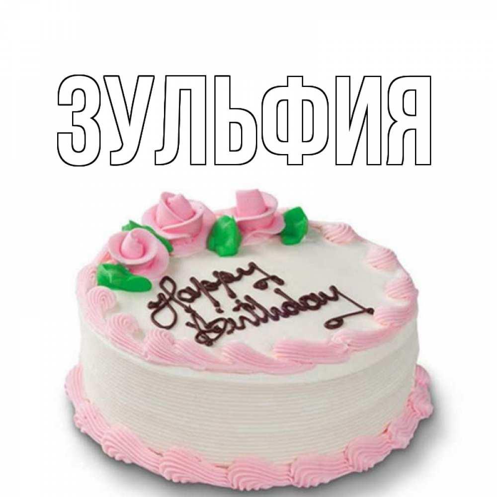 поздравления с днем рождения для имени зульфия подписчиц