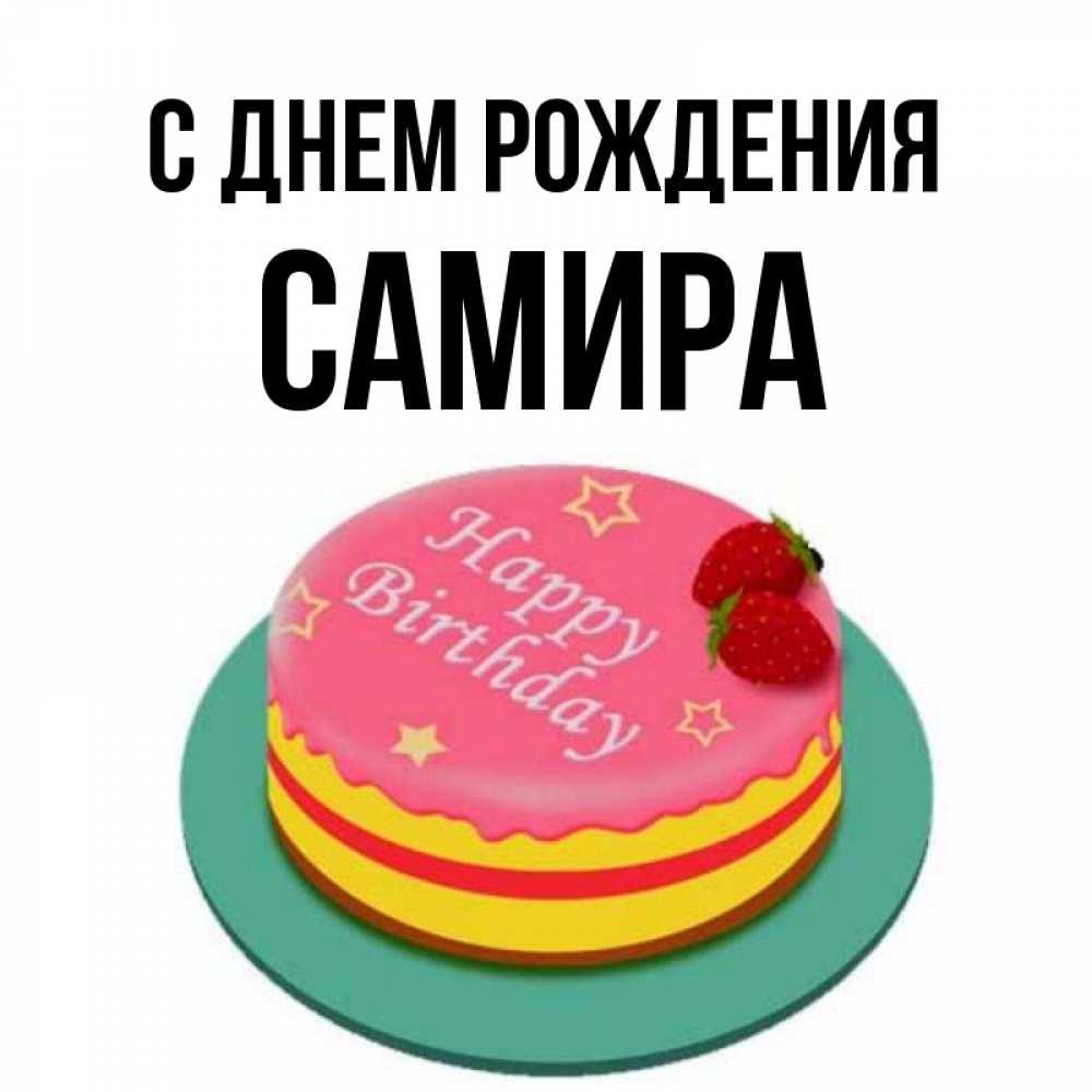 Поздравления с днем рожденья самира отсюда расположены