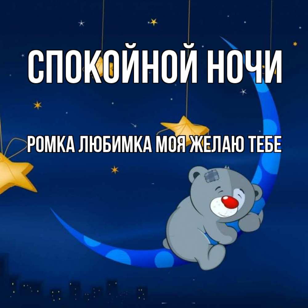 открытка сладкой ночи любимка купить подарочный