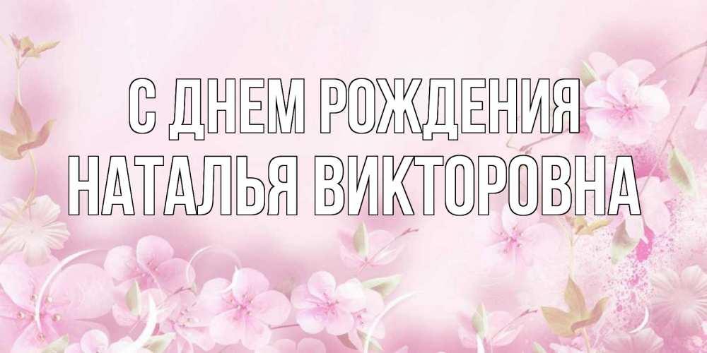 Наталья викторовна с днем рождения картинки