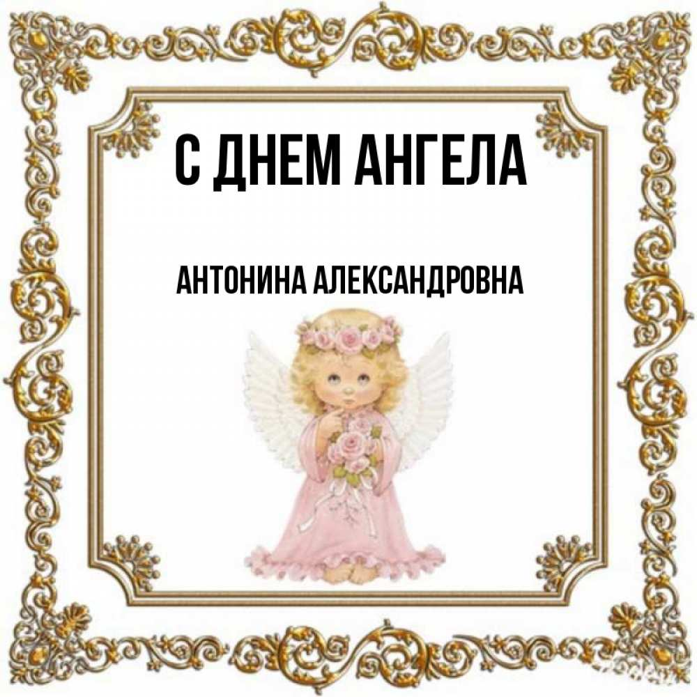 картинка антонина день ангела старшин имели