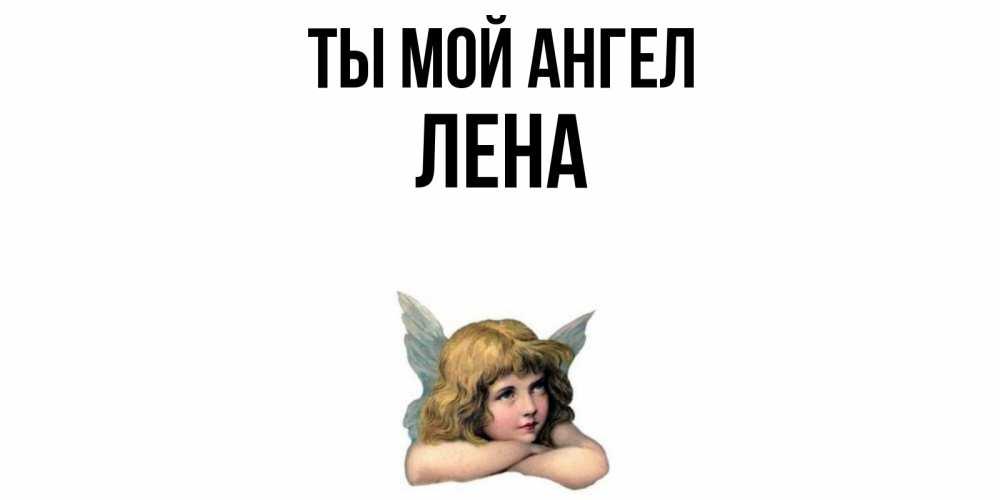 леночка ты ангел картинки эти