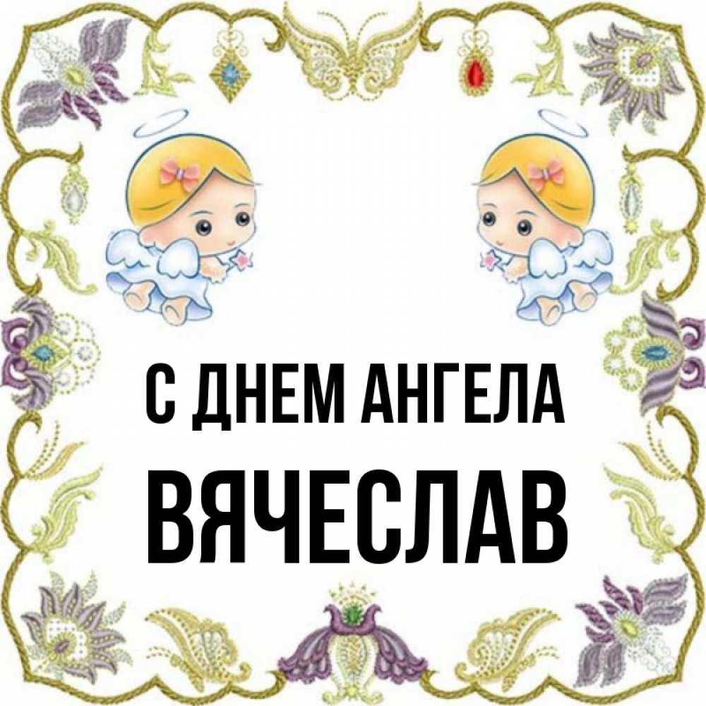 Гифы, открытка с днем ангела вячеслав