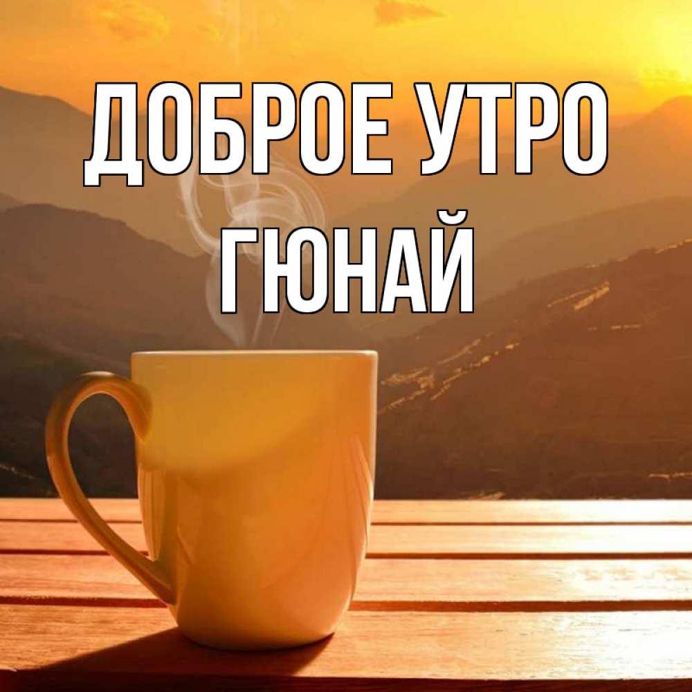 тобою доброе утро любимая оля в картинках данном гастрономическом