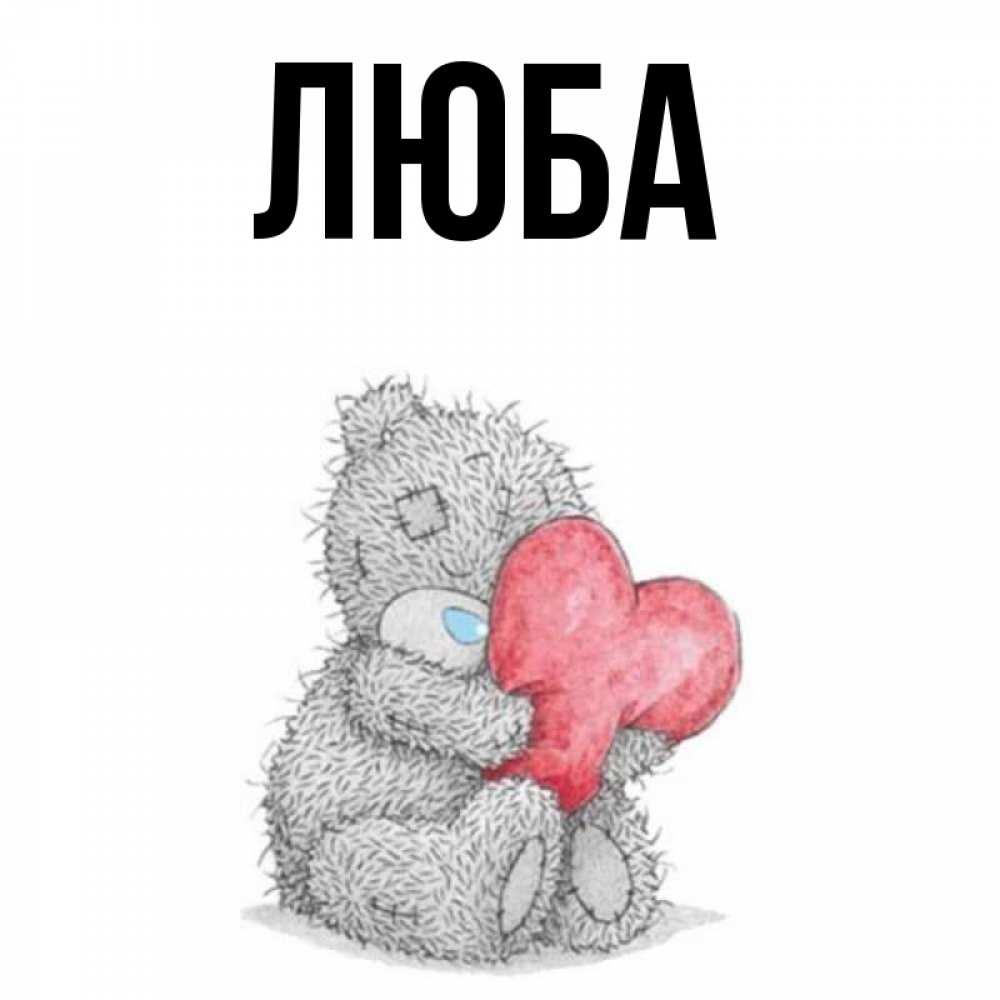 Имя люба любовь картинки
