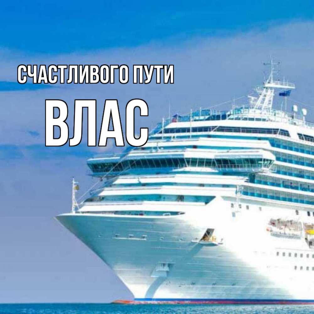 Открытка на каждый день с именем, Влас Счастливого пути огромный лайнер Прикольная открытка с пожеланием онлайн скачать бесплатно