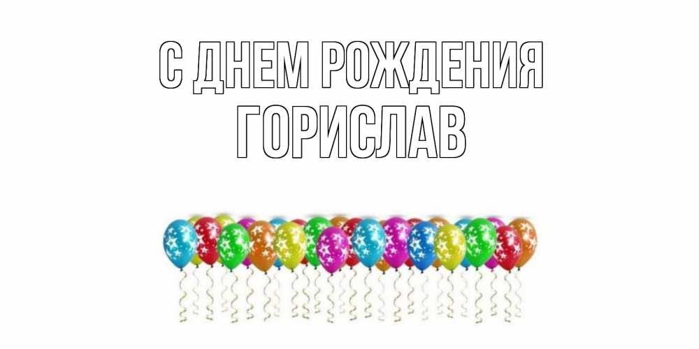 Открытка на каждый день с именем, Горислав С днем рождения Воздушные шары, звезды Прикольная открытка с пожеланием онлайн скачать бесплатно