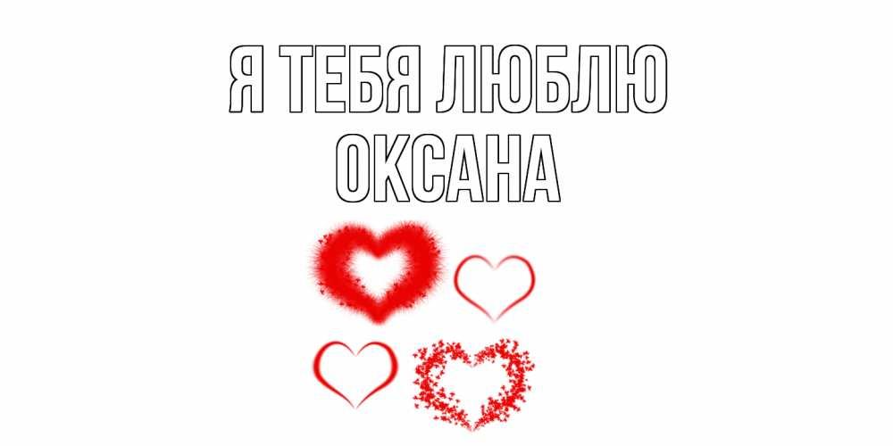 картинка с именем оксана в сердце цветовому обозначению