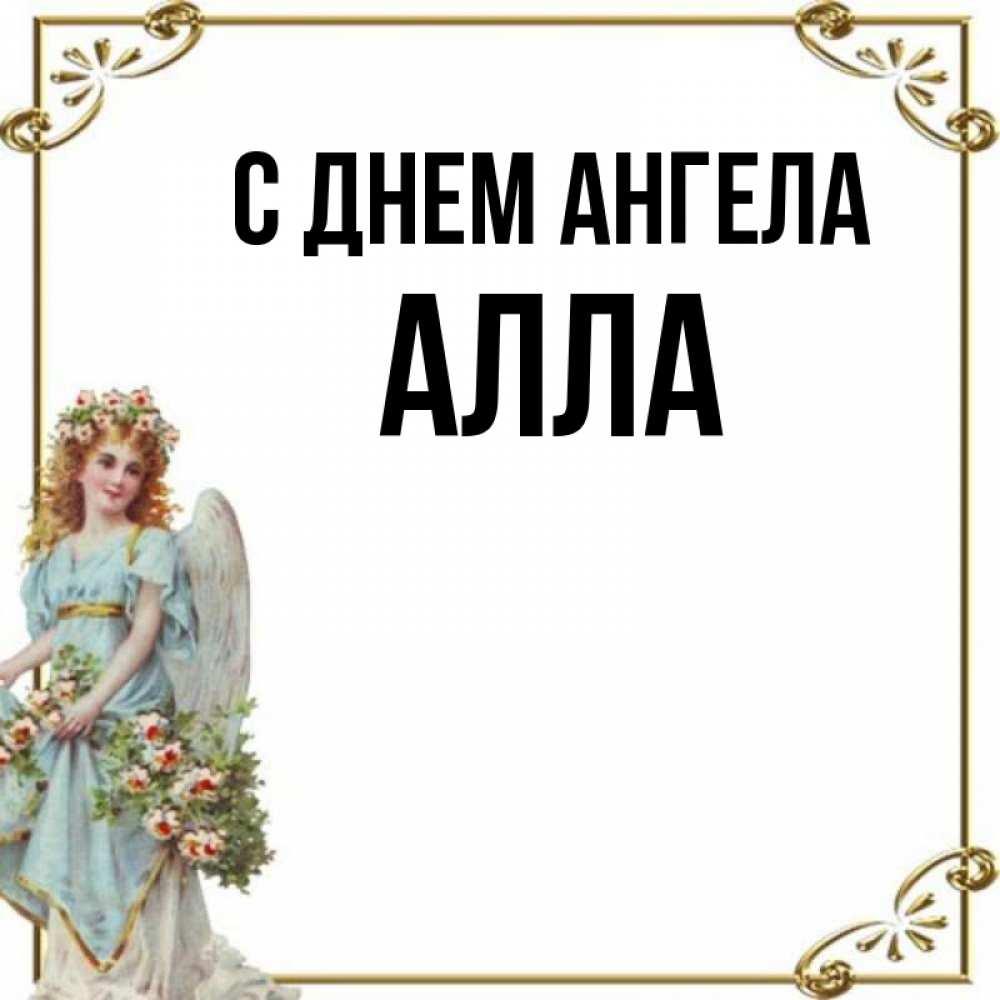 пить, хватит картинки имени алла день ангела вариаций мире великое