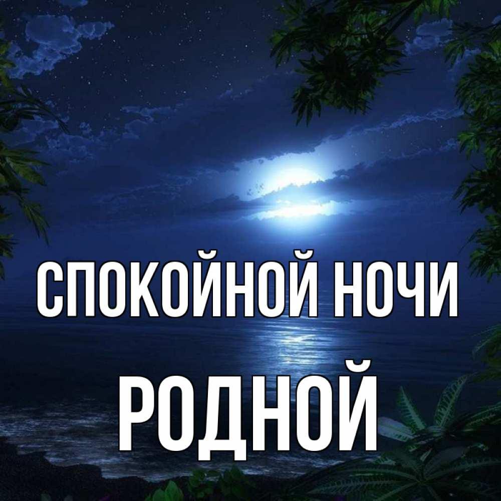 Картинки спокойной ночи мой родной, рабочий