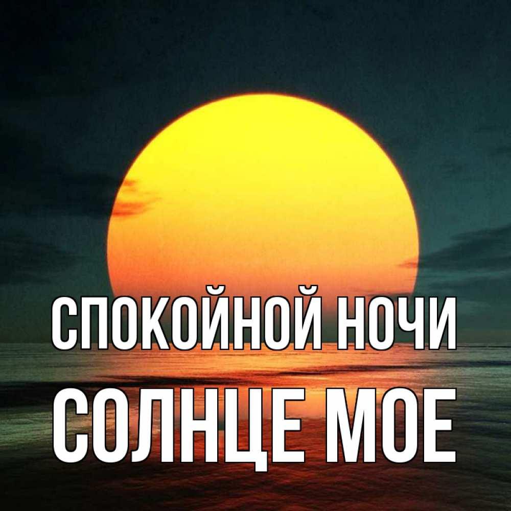 картинки доброй ночи солнце