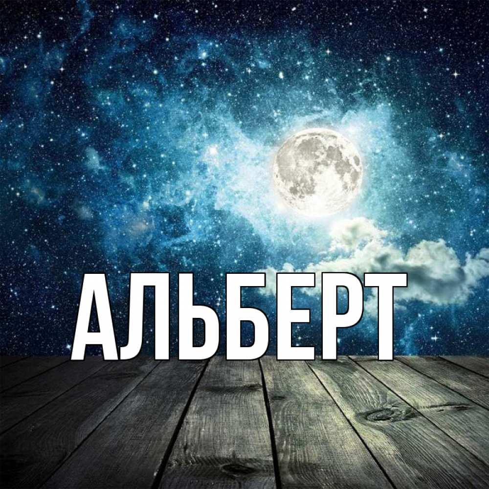картинки с именем альберт и джаника плане
